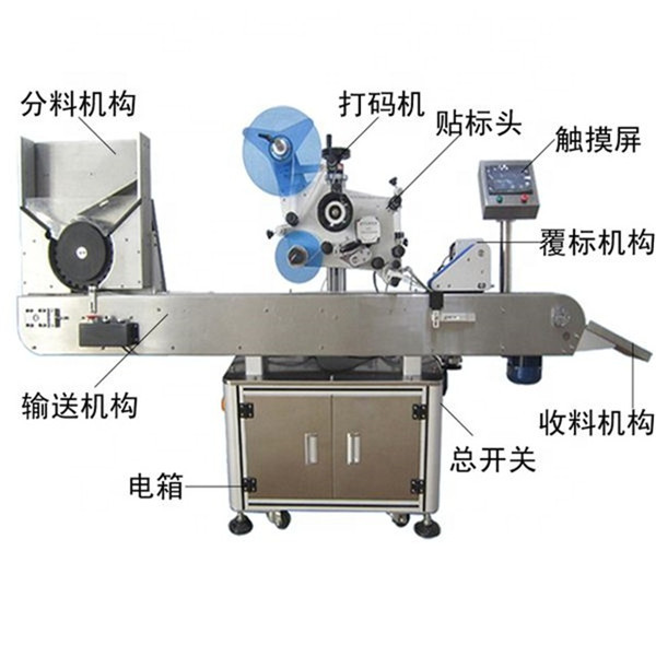 SUS304 Economy Automatic Small Round Bottle Vial Labeling Machine